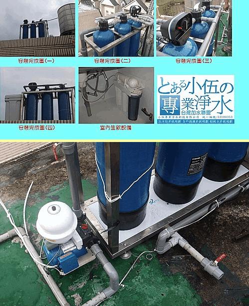 全戶式濾水器