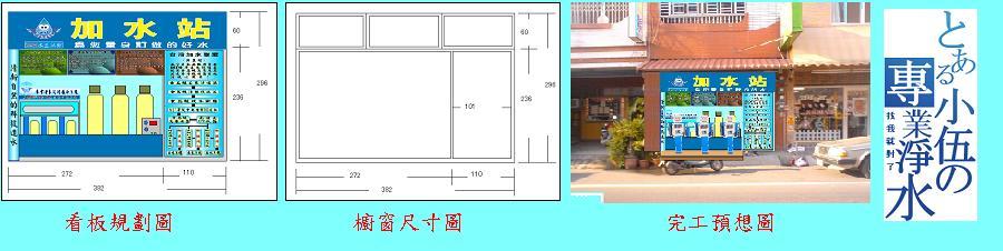 加水站櫥窗規劃圖組圖