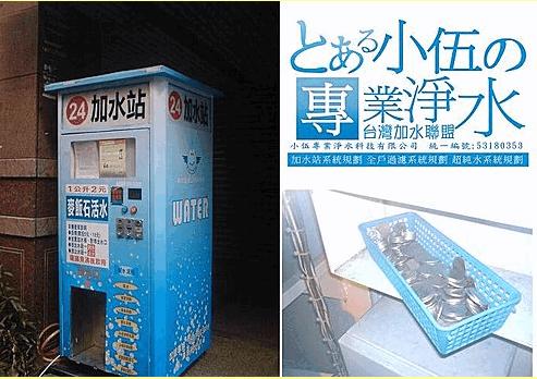 加水站設備