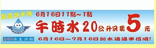 台灣加水聯盟加水屋