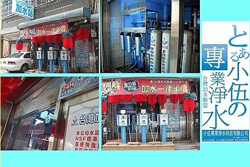 台灣加水聯盟加水站加水屋-永勝旗艦店1