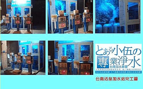 台灣加水聯盟加水站加水屋