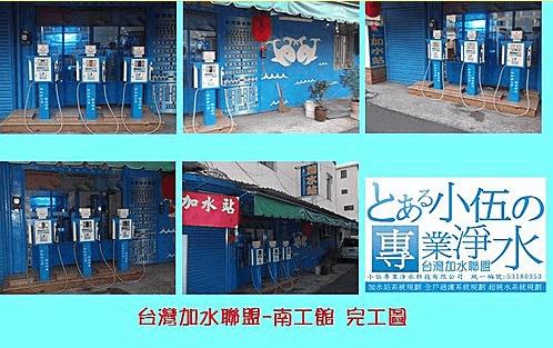 台灣加水聯盟加水站加水屋1