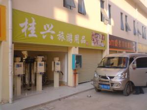 台灣加水聯盟加水站設備-廣西南寧東盟商務區11