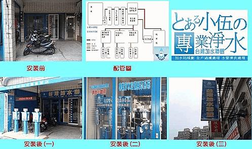 台灣加水聯盟加水站-崇明店