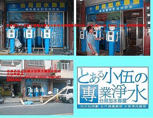 台灣加水聯盟崙背館加水站