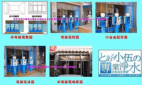 台灣加水聯盟廣東館加水站