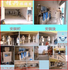 台灣加水聯盟廣西省南寧市東盟商務區裝好囉