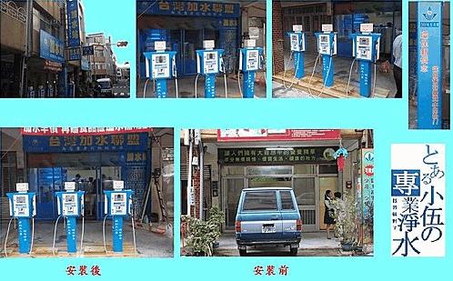 台灣加水聯盟[樹林館]加水站