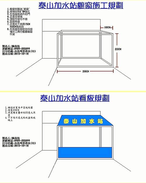 台灣加水聯盟活泉加水站設備3