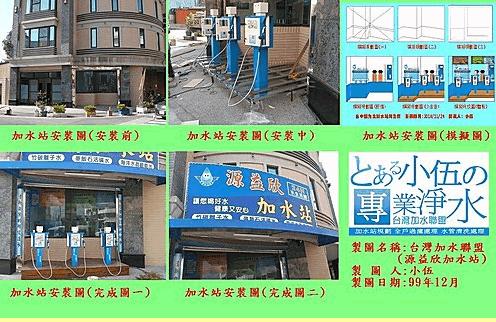台灣加水聯盟