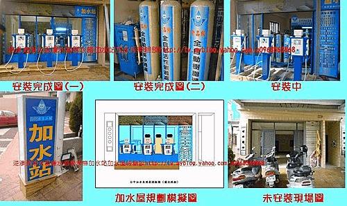 台灣加水聯盟紅竹館