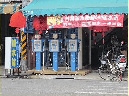 台灣加水聯盟-彰化順財加水站3
