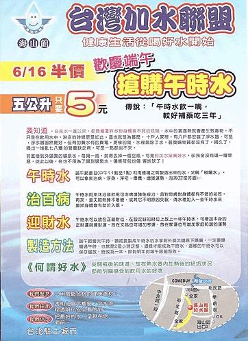 台灣加水聯盟DM