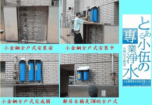 小金鋼全戶式過濾器-除垢版