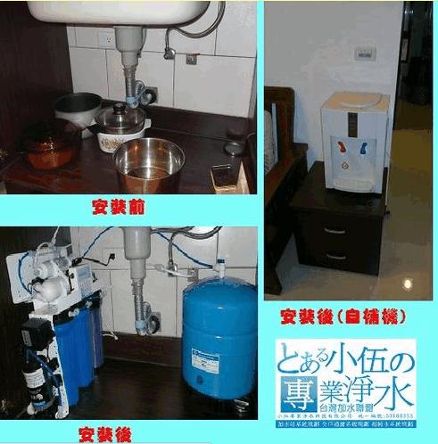 逆滲透濾水器