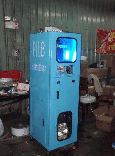 PH8恆定鹼性負電位磁能水自動加水機1