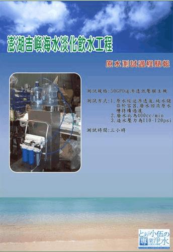 友達光電近海井水自動加水機加水站製作實績2