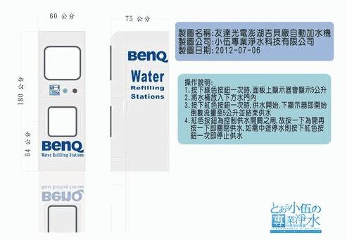 友達光電近海井水自動加水機1