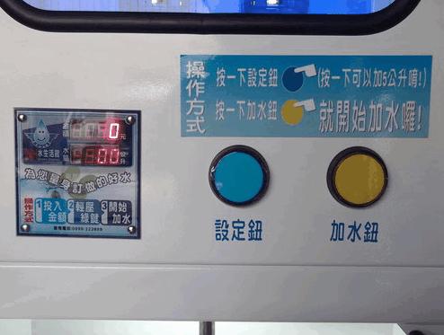友達光電近海井水自動加水機3