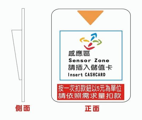 台灣加水聯盟儲值系統面板1