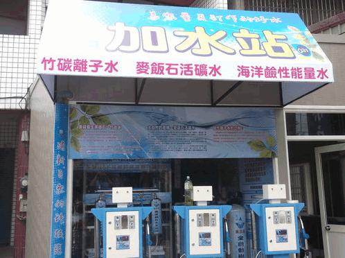 台灣加水聯盟加水屋加水站-員鹿館6