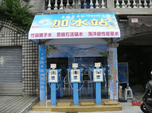 台灣加水聯盟加水屋加水站-本館站