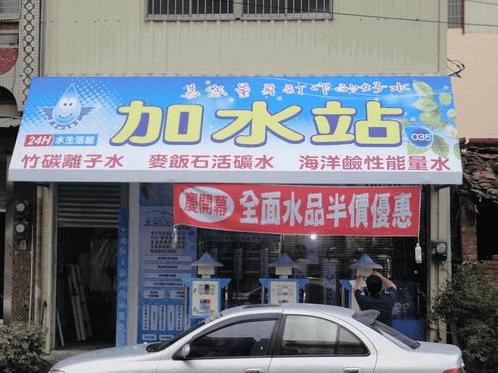 台灣加水聯盟加水屋加水站-路竹館5