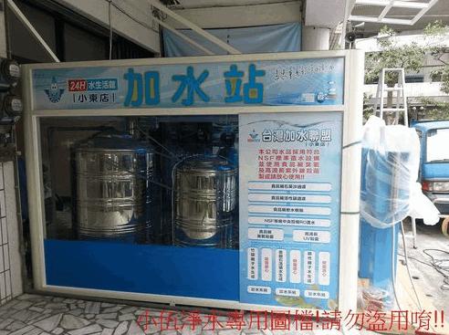 台灣加水聯盟加水站(加水屋)台南-小東店安裝分享