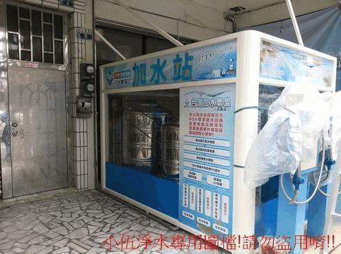 台灣加水聯盟加水站(加水屋)台南-小東店安裝分享5