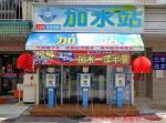 台灣加水聯盟加水站[加水屋]安裝分享-嘉義民雄