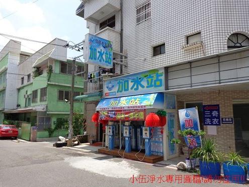 台灣加水聯盟加水站[加水屋]安裝分享-嘉義民雄3