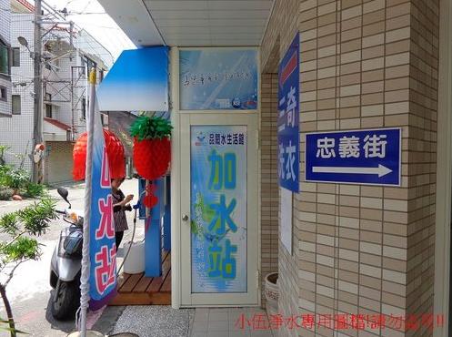 台灣加水聯盟加水站[加水屋]安裝分享-嘉義民雄4