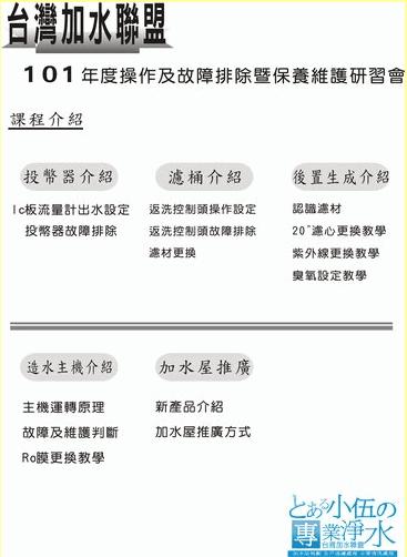 台灣加水聯盟加水站加水屋開課