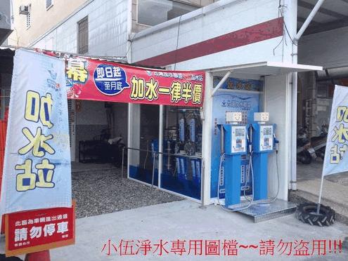 台灣加水聯盟加水站(加水屋)馬蘭旗艦店