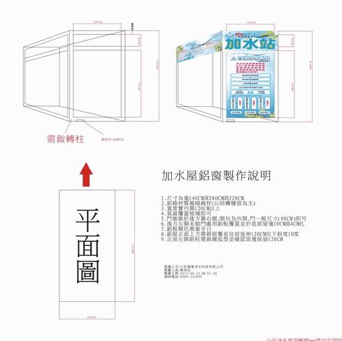 台灣加水聯盟加水站(加水屋)馬蘭旗艦店2