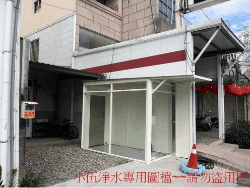 台灣加水聯盟加水站(加水屋)馬蘭旗艦店3