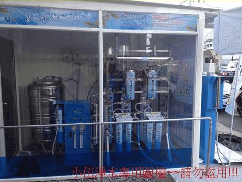 台灣加水聯盟加水站(加水屋)馬蘭旗艦店9