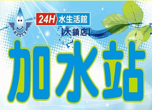 台灣加水聯盟加水站加水屋-大鎮店