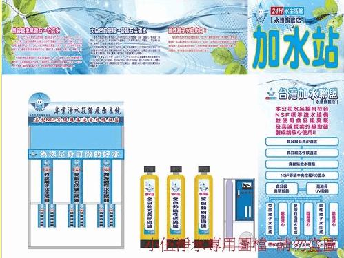 台灣加水聯盟加水站加水屋-大鎮店1