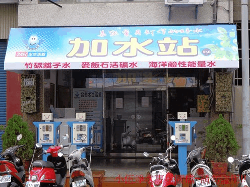 台灣加水聯盟加水站設備(加水屋)安裝分享-嘉義5