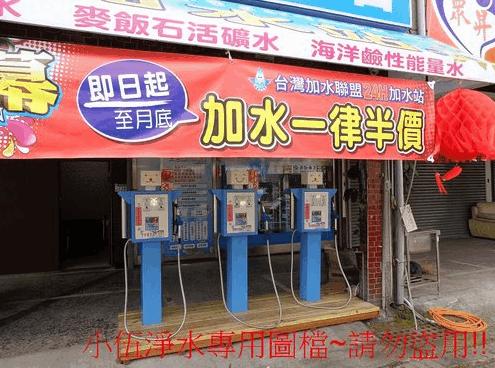台灣加水聯盟加水站設備(加水屋設備)安裝分享