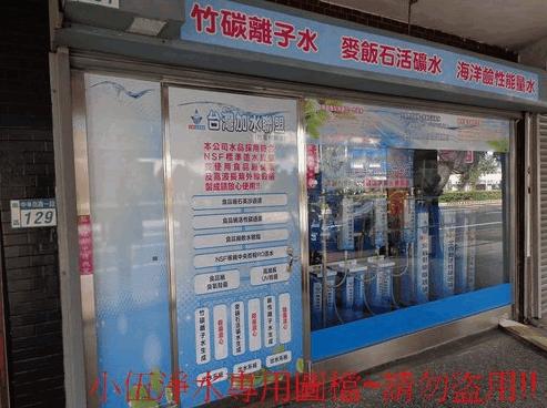 台灣加水聯盟加水站設備(加水屋設備)安裝分享3