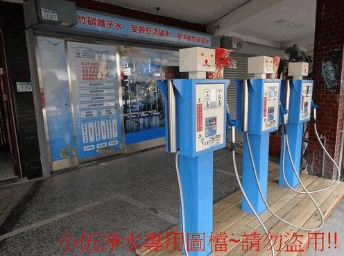 台灣加水聯盟加水站設備(加水屋設備)安裝分享5
