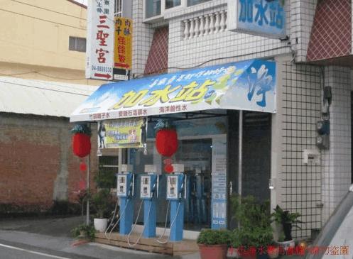 台灣加水聯盟加水站-加水屋安裝分享-彰化北斗