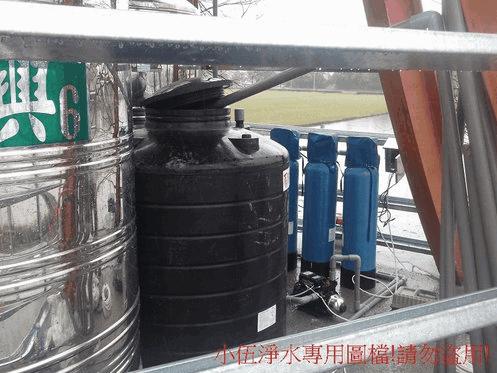 大金剛全戶式過濾器(水塔過濾器)地下水處理規劃-宜蘭1