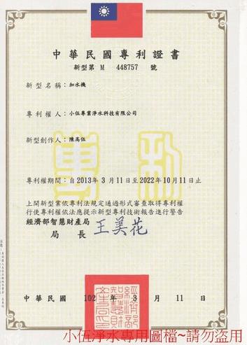 淨水設備及加水站(加水屋)專利證書正式出爐1