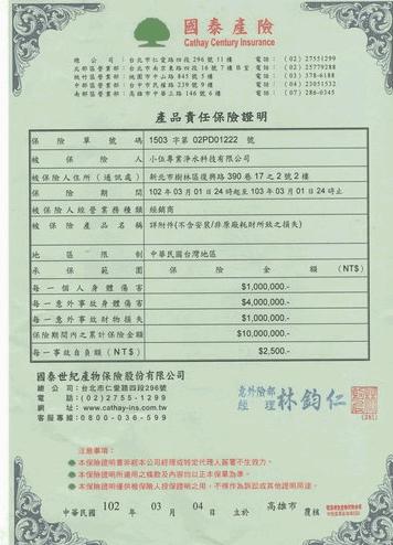 淨水設備及加水站(加水屋)專利證書正式出爐2