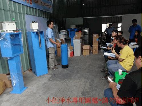 102年度台灣加水聯盟加水站設備維護課程