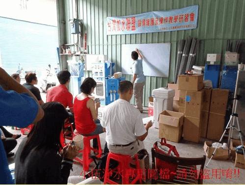 102年度台灣加水聯盟加水站設備維護課程3